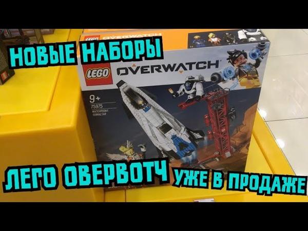 Влог Новые Наборы Лего Овервотч уже в продаже в Мире Кубиков Собираем Нового Бастиона