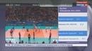 Новости на Россия 24 • Российские волейболисты уступили сербам в матче чемпионата мира