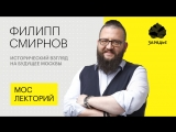 Филипп Смирнов – что хранит в себе история наших улиц и районов