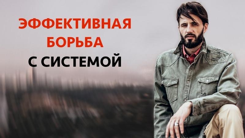 Как бороться с системой Ответ Высших сил Сергей Финько