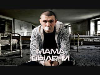 Премьера! Нурминский - Мама вылечи (фан клип)