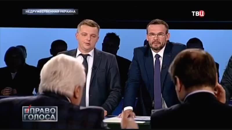 Право голоса. Недружественная Украина ( 25.10.2018 )