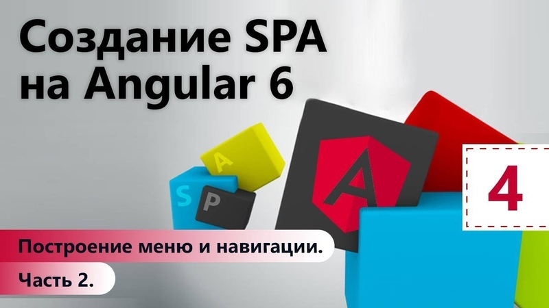 Создание SPA на Angular 6. Построение меню и навигации. Часть 2. Урок 4