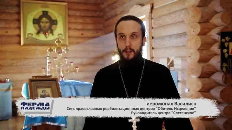 иеромонах Василиск Сретение Господне