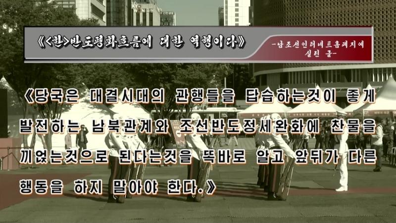 《분렬과 대결에 기생하는 자유한국당》 - 남조선각계가 비난- 외 2건