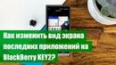 Как изменить вид экрана последних приложений на BlackBerry KEY2?