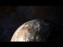 Астрология Транзиты Плутона Фрагмент