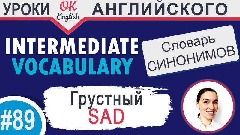 89 Sad - Грустный, печальный | Английские слова синонимы INTERMEDIATE