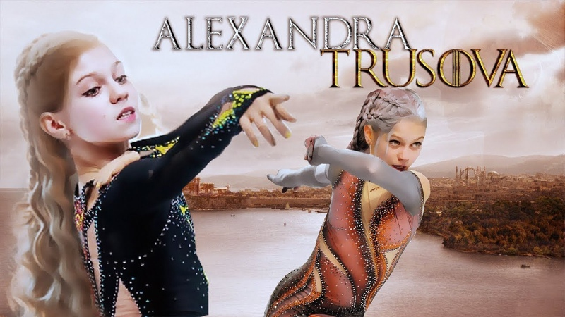 Game of Thrones | Alexandra Trusova | Александра Трусова | Team Tutberidze | fan video