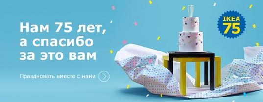 служба доставки товаров Ikea в муром вконтакте