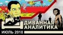 Валерий Пякин. Расклад сил в российской верхушке что нас ждёт