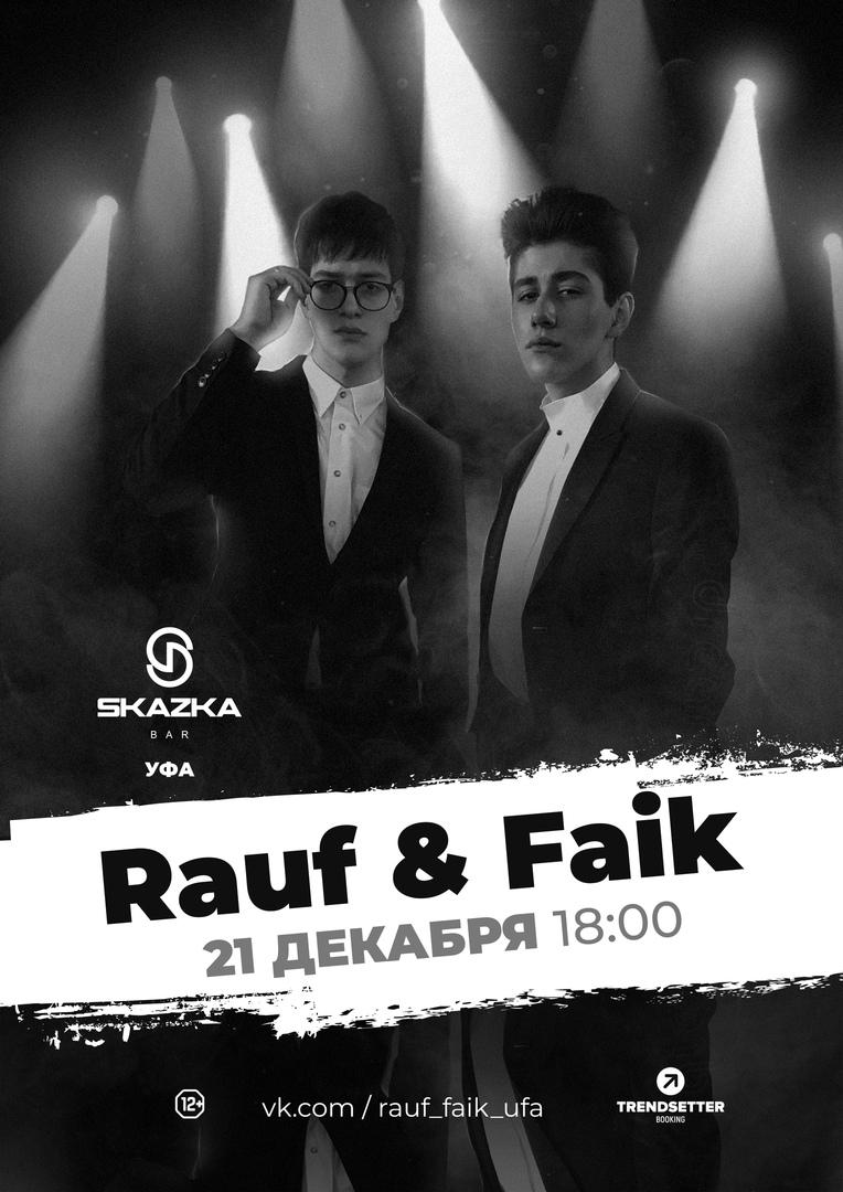 Афиша Москва RAUF FAIK / 21.12 - УФА SKAZKA