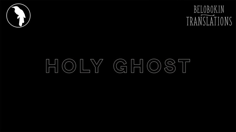 Architects - Holy Ghost (рус. озвучка)