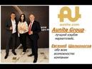 Aunite Group - лучший кэшбэк маркетплейс. Евгений Щелконогов обо всех возможностях компании 16
