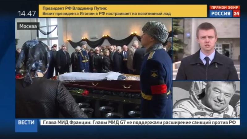 Новости на Россия 24 • На Троекуровском кладбище прощаются с Георгием Гречко