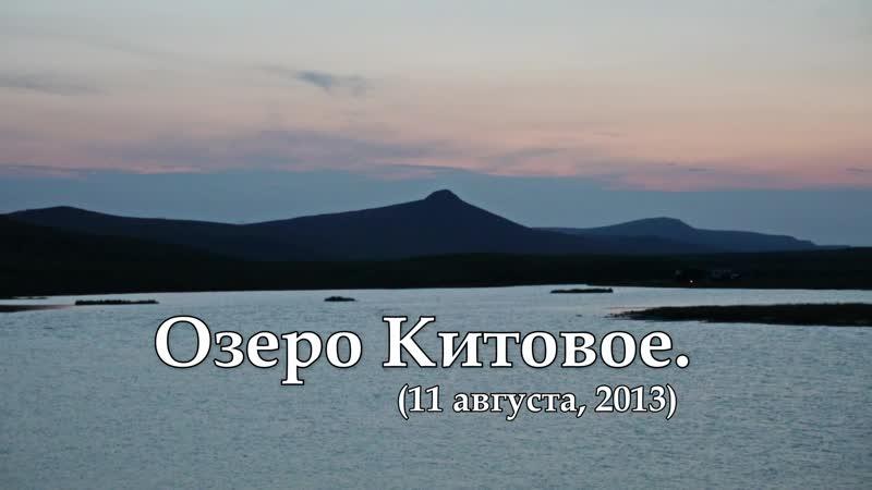 Озеро Китовое 11 августа 2013