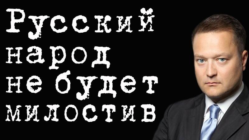 Русский народ не будет милостив НикитаИсаев