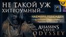 НЕ ТАКОЙ УЖ ХИТРОУМНЫЙ Assassins Creed Odyssey PC 06
