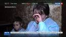 Новости на Россия 24 Донбасс украинским снарядом ранен маленький ребенок
