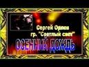 С Орлов гр Светлый свет ОСЕННИЙ ДОЖДЬ