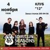 Spiritual Seasons   04.11   Воронеж КЛУБ 12