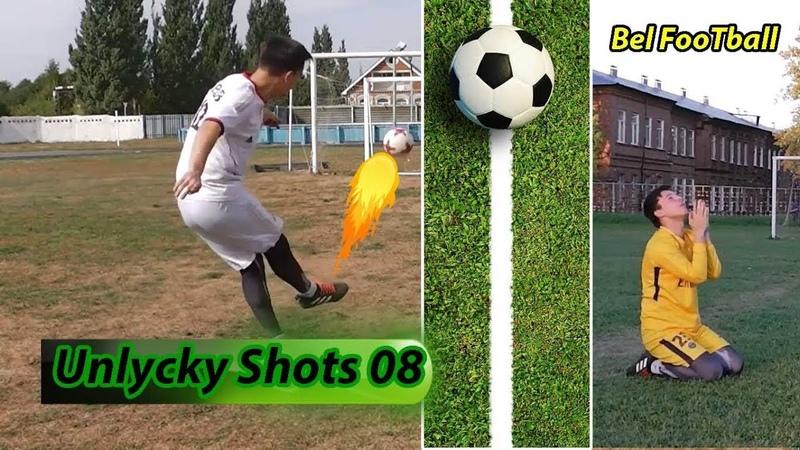 КАРМА ВОЗВРАЩАЕТСЯ Bel FooTball Unlucky Shots 08
