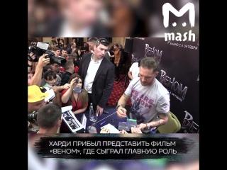 Том Харди впервые в Москве