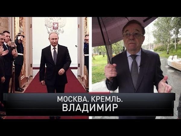 Новые русские сенсации: Москва. Кремль. Владимир