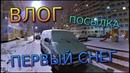 ВЛОГ: Первый снег в Краснодаре. Отклеился порожек. Забрал посылку.