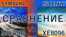 📺🆚📺Сравним-ка! Samsung 49mu7000 vs Sony 49xe8096 в разных режимах   mu7000 vs xe8096