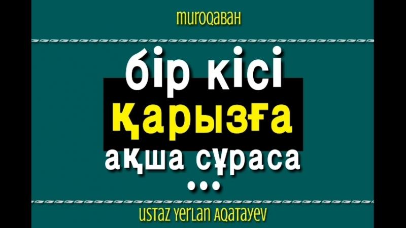 Қарызға ақша сұрасаҰстаз Ерлан Ақатаев.