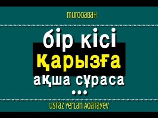 Қарызға ақша сұраса/Ұстаз Ерлан Ақатаев.