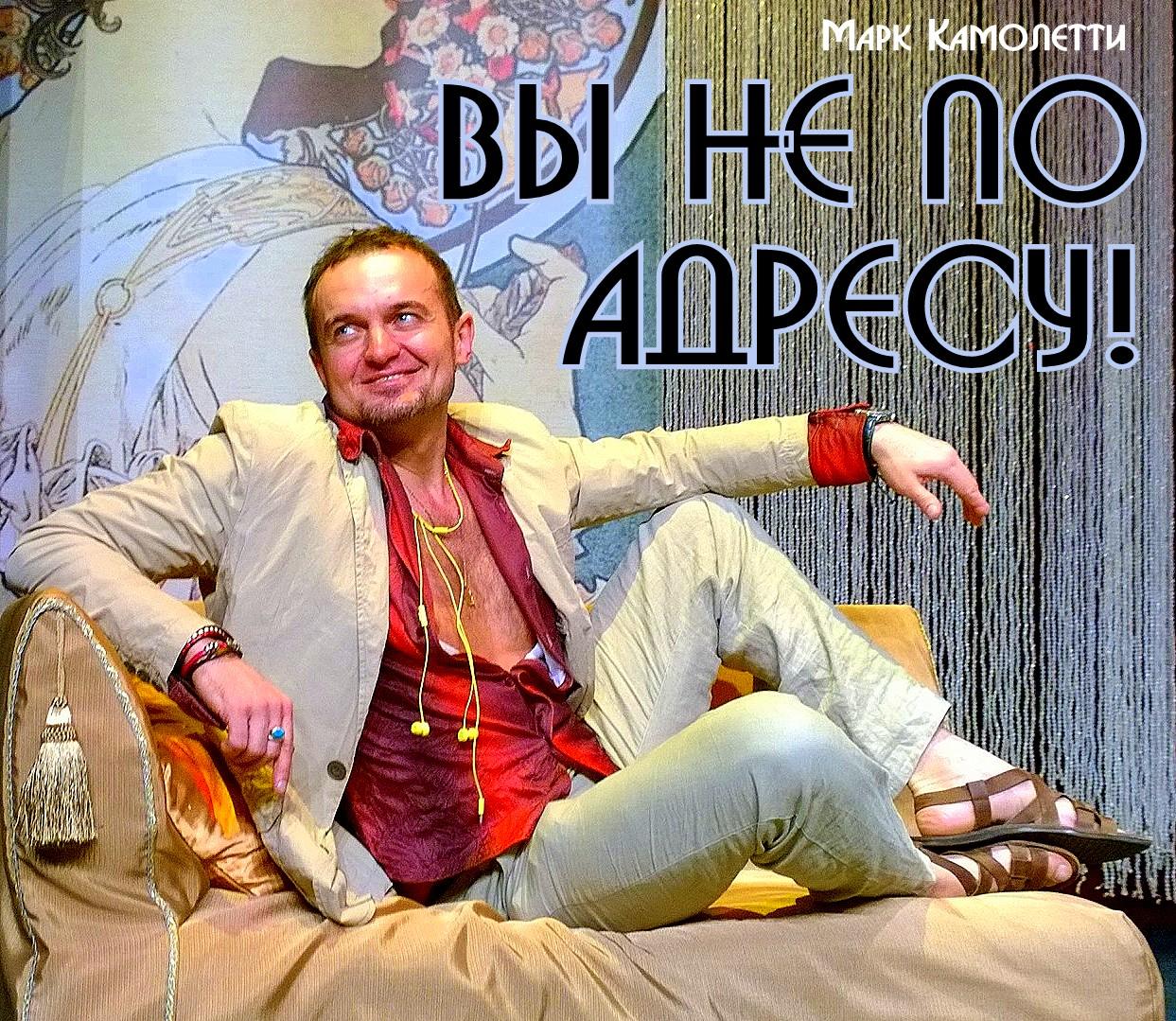 """Афиша Новосибирск """"ВЫ НЕ ПО АДРЕСУ!"""""""