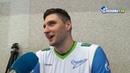 Дмитрий Макаренко «Я готов помогать на любой позиции. Если надо - стану либеро»