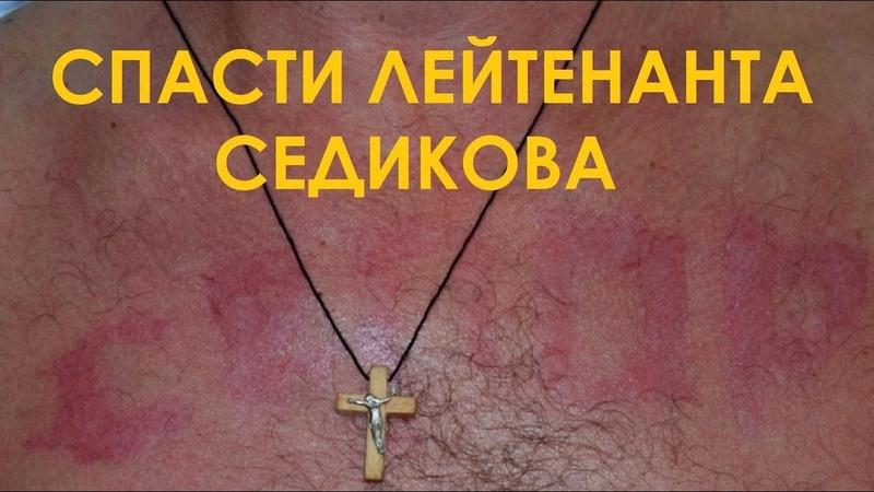 Спасти лейтенанта Седикова