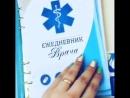Видеообзор Ежедневника врача Автор Валерия Соловьёва warmpage