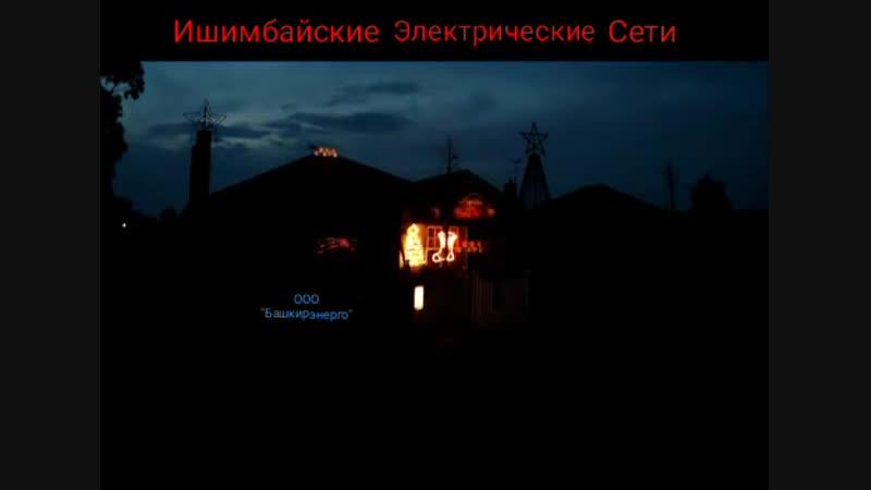 Республика Башкортостан г. Ишимбай Ишимбайские электрические сети
