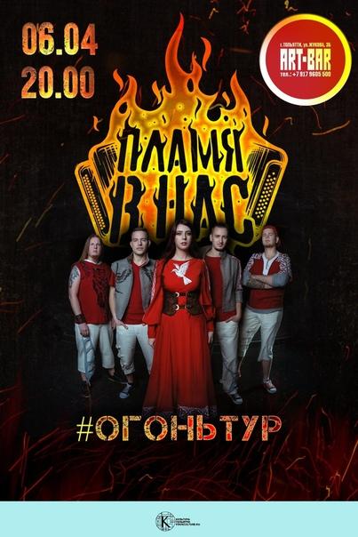 Пламя в нас   Тольятти