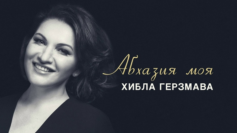 Хибла Герзмава Абхазия моя Премьера трека 2018
