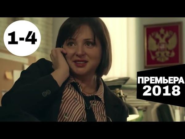 ПРЕМЬЕРА 2018! Ищейка 3 сезон (1-4 серии) Русские детективы, новинки 2018