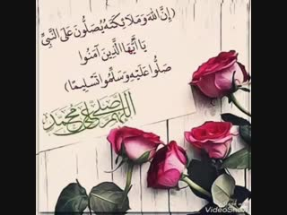 اللهم صلي وسلم وبارك على سيدنا محمد