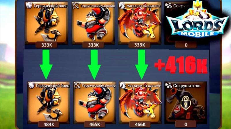 Cколько т4 можно построить за месяц f2p игры в Lords mobile?!