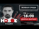 НОВОЕ РИДИО . Живая Среда_ ДИМА БИЛАН Выпуск от 19.09.2018