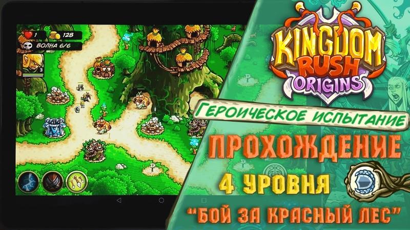 Kingdom Rush Origins 💥 Героическое испытание - 4 уровень, прохождение ⭐