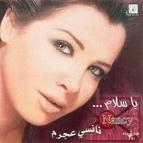 Nancy Ajram альбом Ya Salam - يا سلام