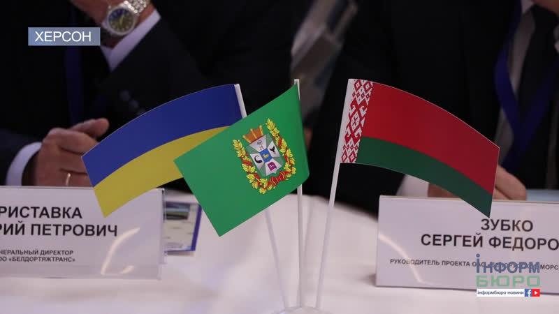 Голова Херсонської ОДА презентував у Білорусі проект Водні ворота України
