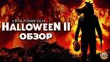 МАРАФОН СИКВЕЛОВ ХЭЛЛОУИН 2 (Halloween II Rob Zombie) (2009)