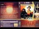 Берега 02 серия 1977 СССР