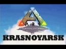 ARK Survival Evolved Выживаем на сервере х50 Ragnarok 2 часть