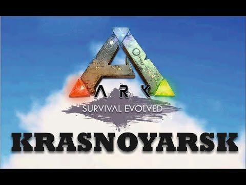 ARK: Survival Evolved - Выживаем на сервере х50 Ragnarok (2 часть)